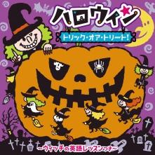 10このかぼちゃ(かぞえうた)[英語](ジュッコノカボチャ) / クリステル ...